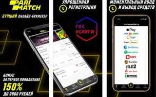 Пари Матч Бай мобильная версия