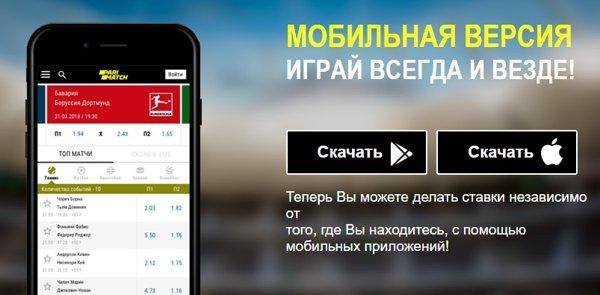 Версия Parimatch для iOS