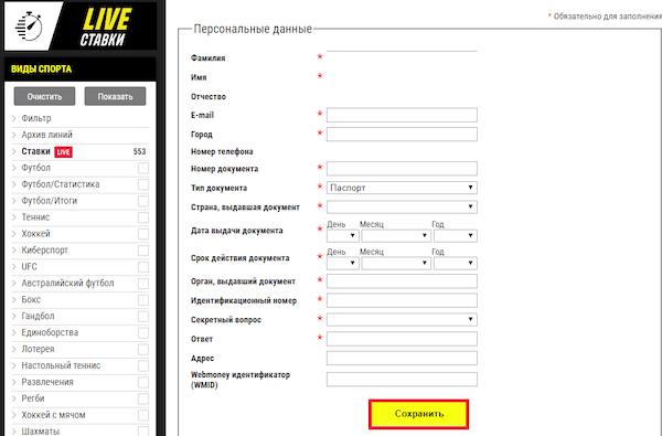 добавление данных для регистрации